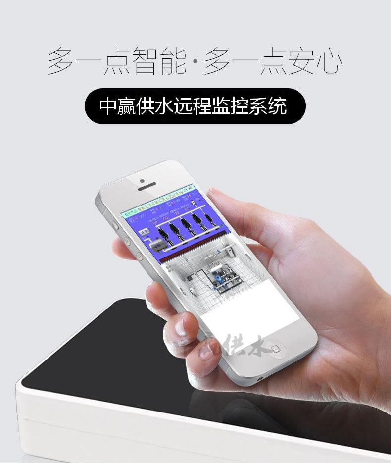 无负压无吸程供水设备手机在线监控系统1