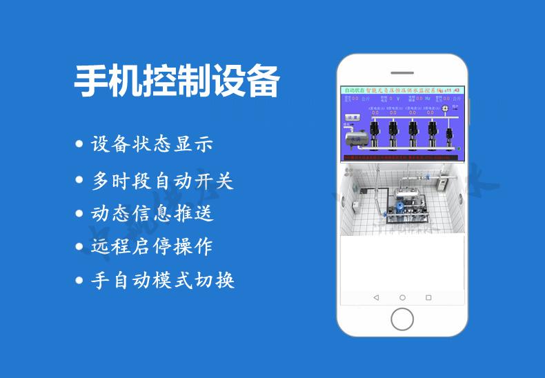 无负压无吸程供水设备手机在线监控系统参数设置