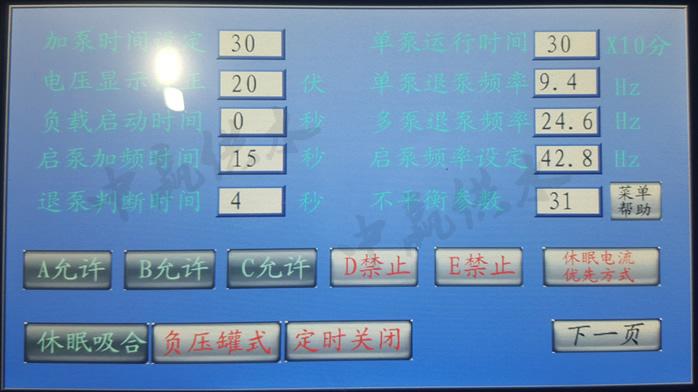 恒压供水控制系统调试参数图3