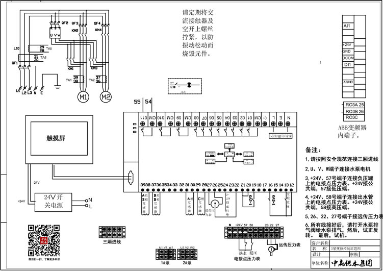 自动化ABB西门子变频器接线图 二、变频恒压供水原理 变频恒压供水自动控制系统工作时,设备通过安装在供水管网上的高灵敏度压力传感器来检测供水管网在用水量变化时的压力变化,不断向变频器传输变化的信号,经过微电脑判断运算并与设定的压力比较后,向控制器发出改变频率的指令,控制器通过改变频率来改变水泵电机的转速与启用台数,自动调节峰谷用水量,保证供水管网压力恒定,以满足用户用水的需求。 三、变频恒压供水优点 1.